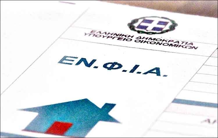 ΕΝΦΙΑ: Αντισυνταγματική η υποχρέωση προσκόμισης στα δικαστήρια