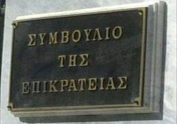 SYMBOYLIO EPIKRATEIAS