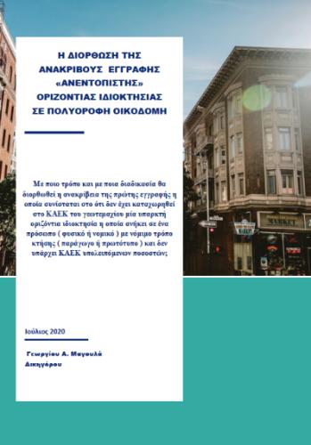 Η διόρθωση της ανακριβούς εγγραφής «ανεντόπιστης» οριζόντιας ιδιοκτησίας σε πολυόροφη οικοδομή