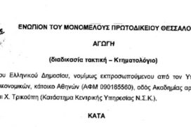 """""""Βροχή"""" οι αγωγές από το Δημόσιο κατά ιδιοκτητών στην Καλαμαριά. Όταν το Δημόσιο βάζει νάρκες στην ολοκλήρωση του κτηματολογίου και αναιρεί τον νόμο 3127/2003 που το ίδιο ψήφισε με την άσκηση αγωγών για διεκδίκηση ολόκληρων οικοδομών σε όλη την Καλαμαριά"""