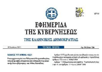 ΚΩΔΙΚΟΠΟΙΗΜΕΝΟΣ ΝΟΜΟΣ 2664/1998 - Ο βασικός νόμος για το κτηματολόγιο κωδικοποιημένος με όλες τις τροποποιήσεις του έως και το Ν. 4821/2021